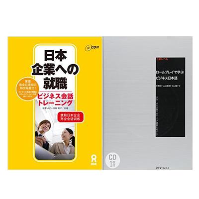 日語實用商業班